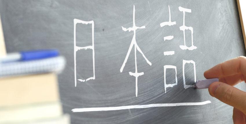 Japanskundervisning på alle niveauer